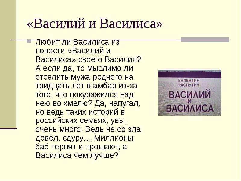 «Василий и Василиса» Любит ли Василиса из повести «Василий и Василиса» своего Василия? А если да, то