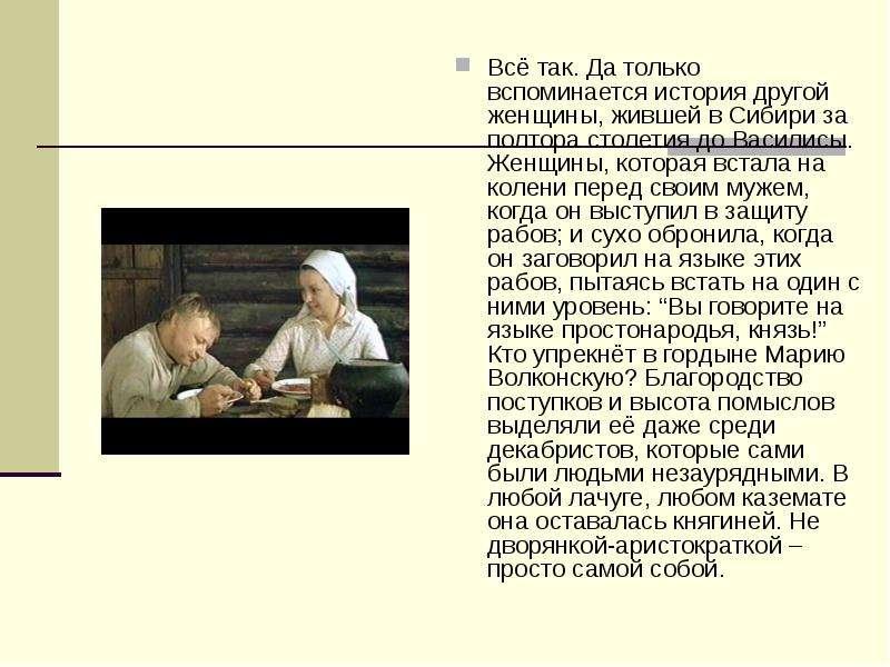 Всё так. Да только вспоминается история другой женщины, жившей в Сибири за полтора столетия до Васил