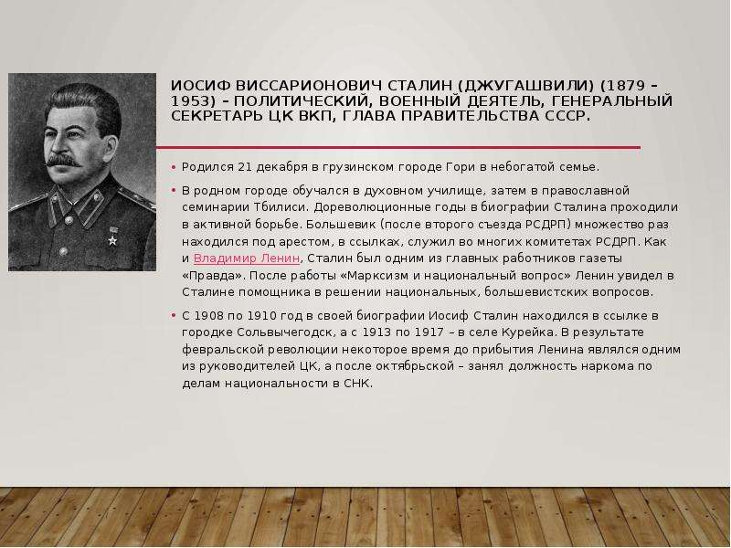 a description of stalin iosif vissarionovich dzhugashvili born in the village of gori georgia
