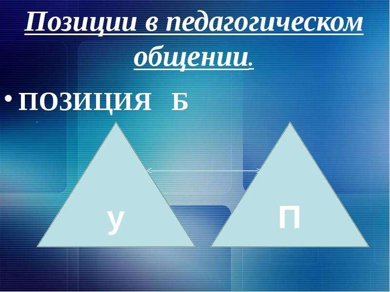 Позиции в педагогическом общении. ПОЗИЦИЯ Б