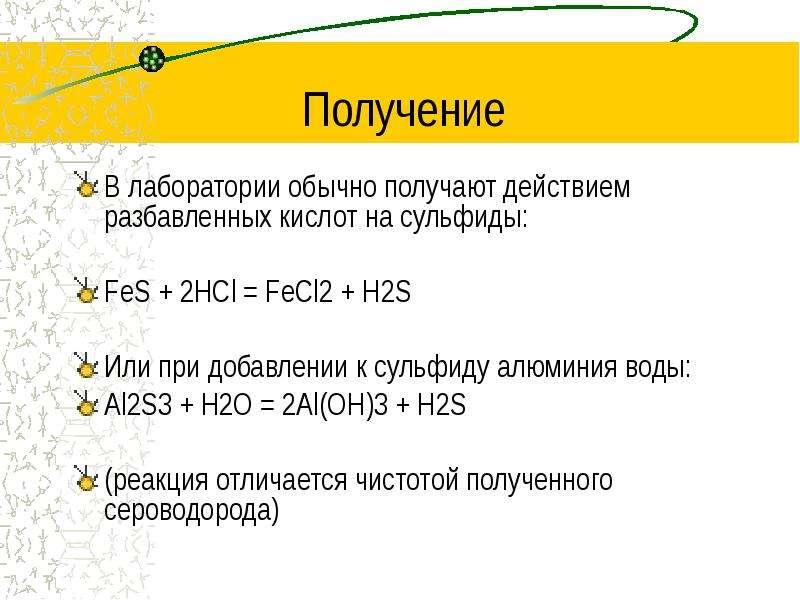 Получение В лаборатории обычно получают действием разбавленных кислот на сульфиды: FeS + 2HCl = FeCl