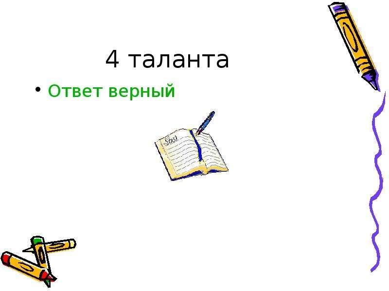 4 таланта Ответ верный