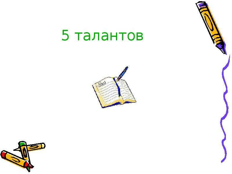 5 талантов