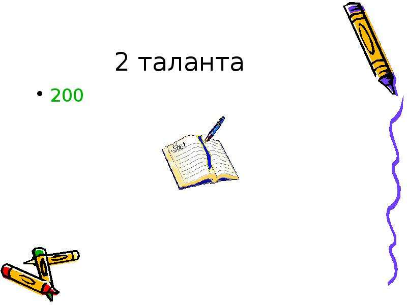 2 таланта 200