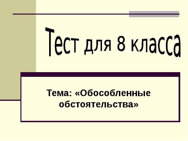 Презентация Тема: «Обособленные обстоятельства»