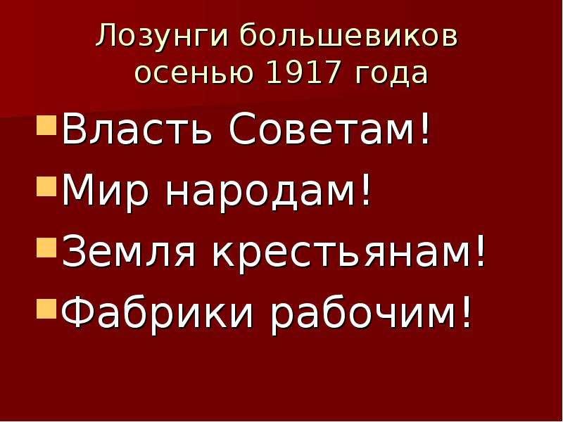 23 февраля - антивоенная демонстрация рабочих и работниц в столице в международный женский день с лозунгами хлеба!