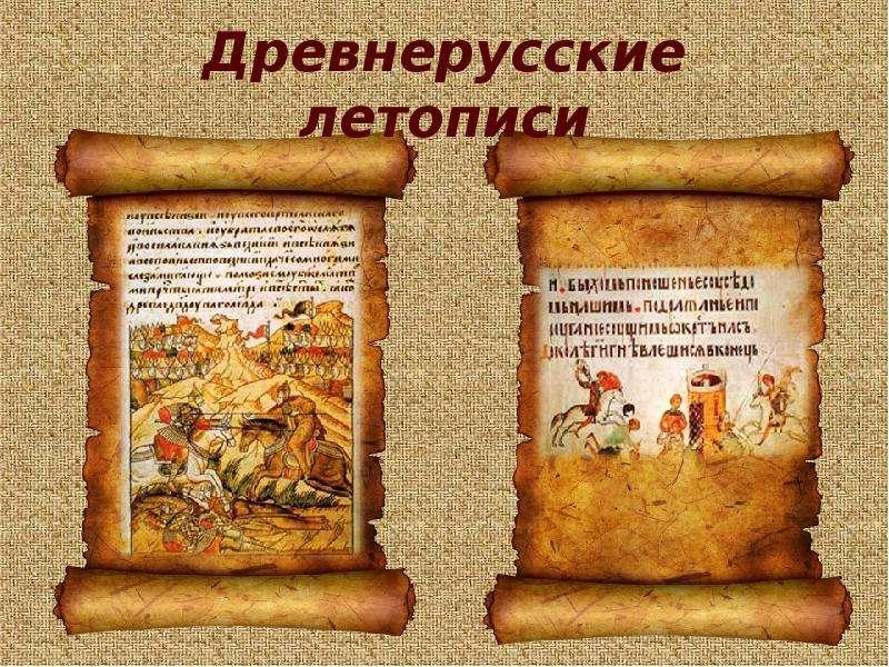 Древнерусские летописи рисунки