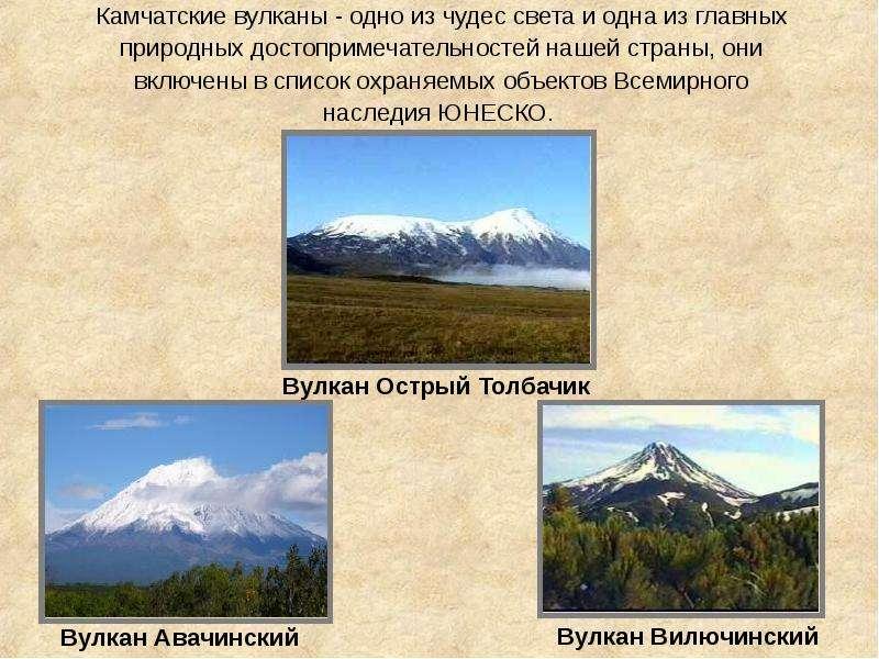 пароль вулканы камчатки и курил презентация мужчины-Льва женщина-Козерог самого