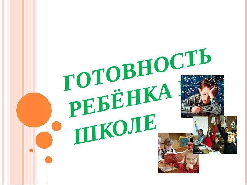 Презентация На тему ГОТОВНОСТЬ РЕБЁНКА К ШКОЛЕ