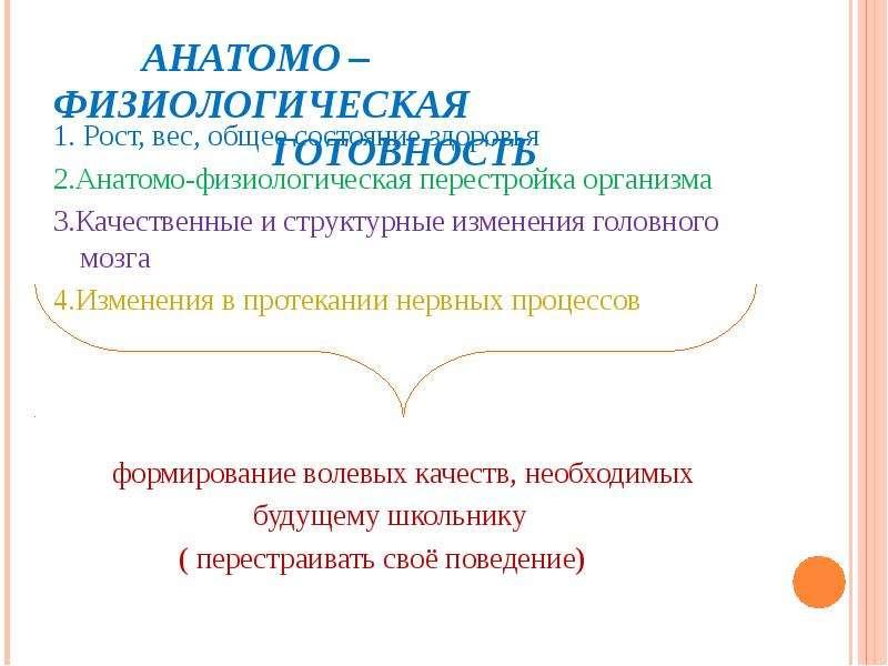 АНАТОМО – ФИЗИОЛОГИЧЕСКАЯ ГОТОВНОСТЬ 1. Рост, вес, общее состояние здоровья 2. Анатомо-физиологическ
