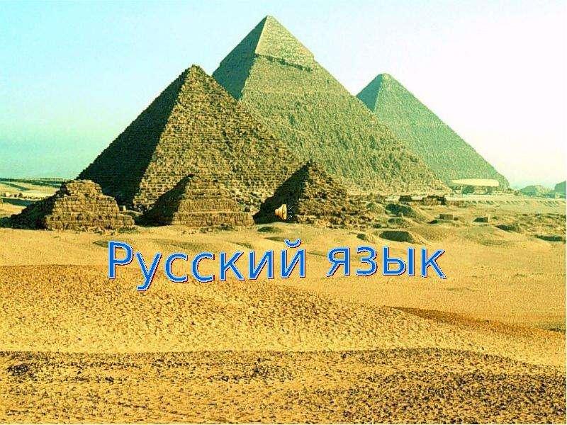"""""""Жи, ши пиши через и"""" - презентации по Русскому языку"""