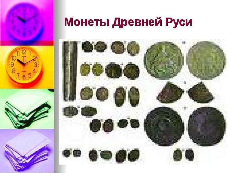 КЕМЕРОВСКАЯ, пгт монеты древней руси презентация для аренды