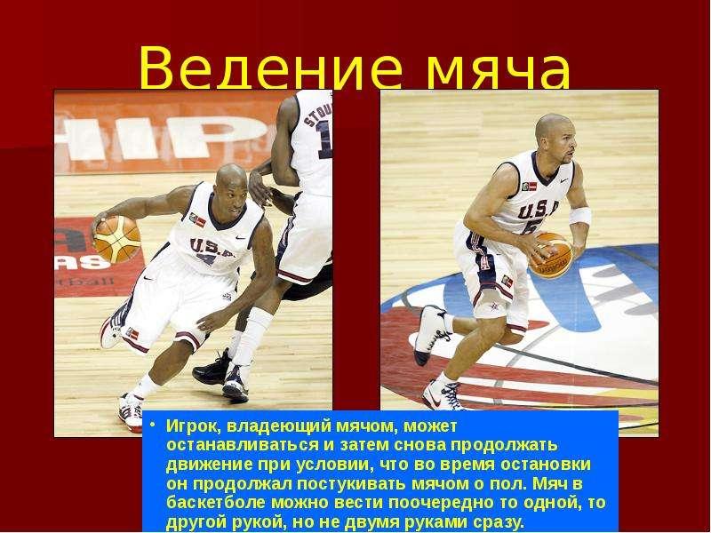 баскетбол ловля передача и ведение мяча