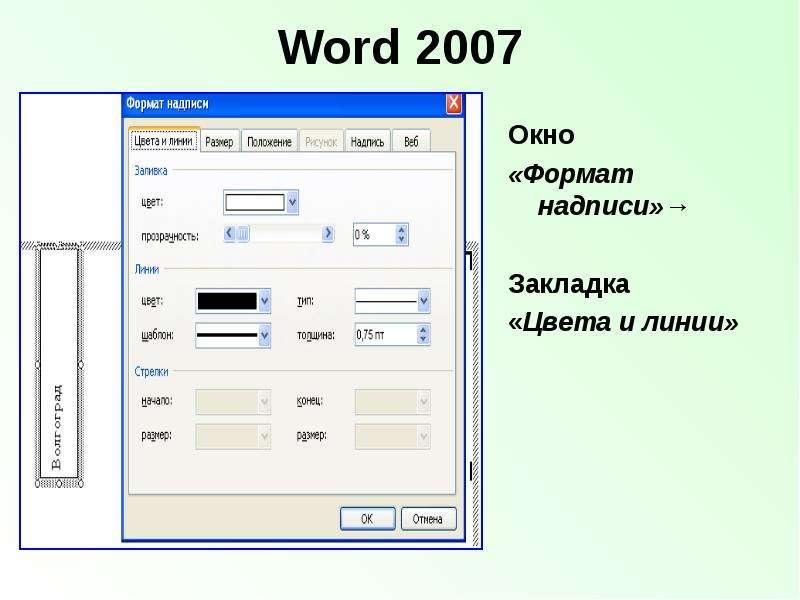 Как в word 2010 создать закладку
