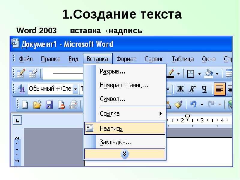 Как сделать презентация в ворде 2010