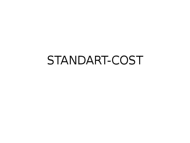 STANDART-COST
