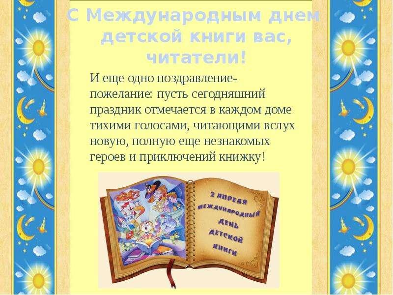 С днем читателя