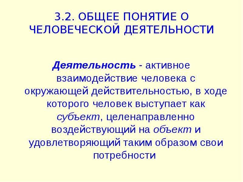 Понятие деятельности в психологии структура деятельности
