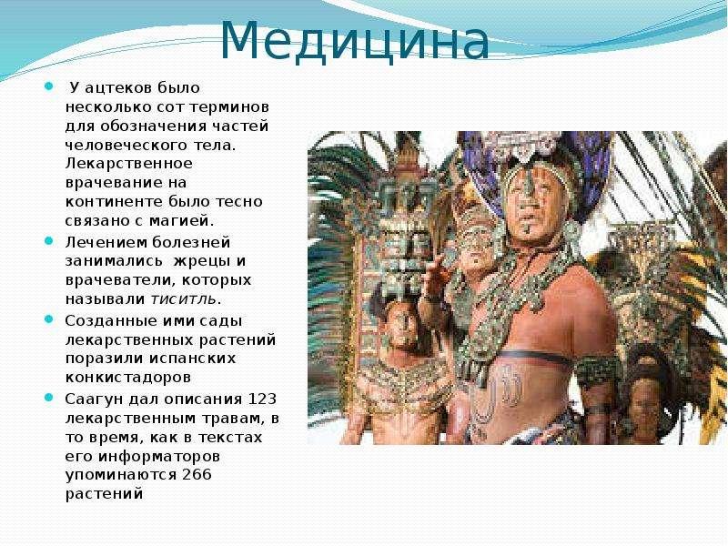 Медицина У ацтеков было несколько сот терминов для обозначения частей человеческого тела. Лекарствен