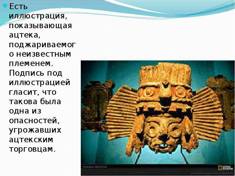 Есть иллюстрация, показывающая ацтека, поджариваемого неизвестным племенем. Подпись под иллюстрацией