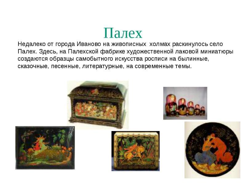 Доклад на тему русские ремесла 4963
