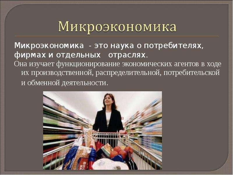 microeconomics project part 1