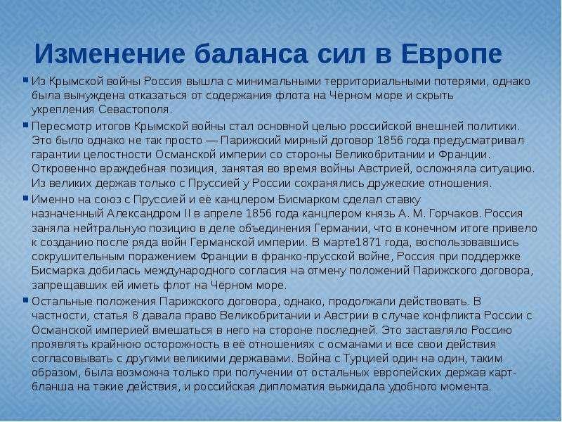 результате постановление ст 3 анконского мироного договора выбрать