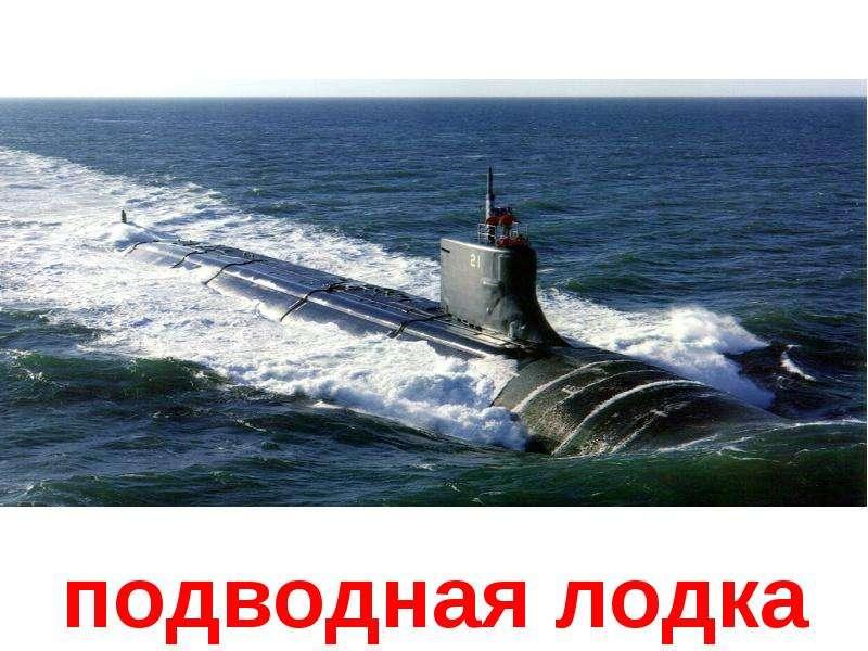 как называлась подводная лодка