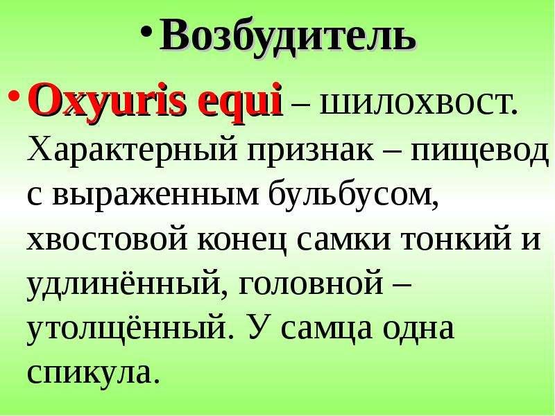 Оксиуроз