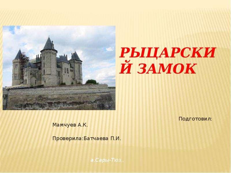 Рыцарский замок Подготовил: Мамчуев А. К.