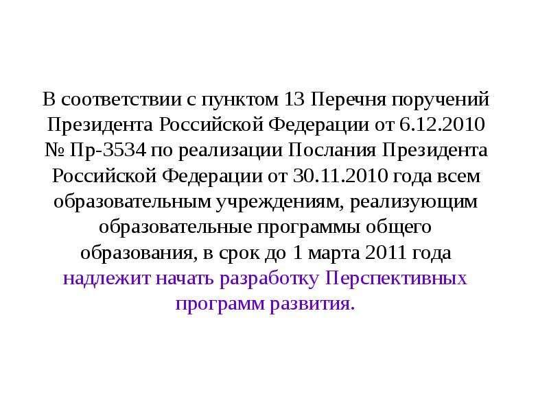 В соответствии с пунктом 13 Перечня поручений Президента Российской Федерации от 6. 12. 2010 № Пр-35