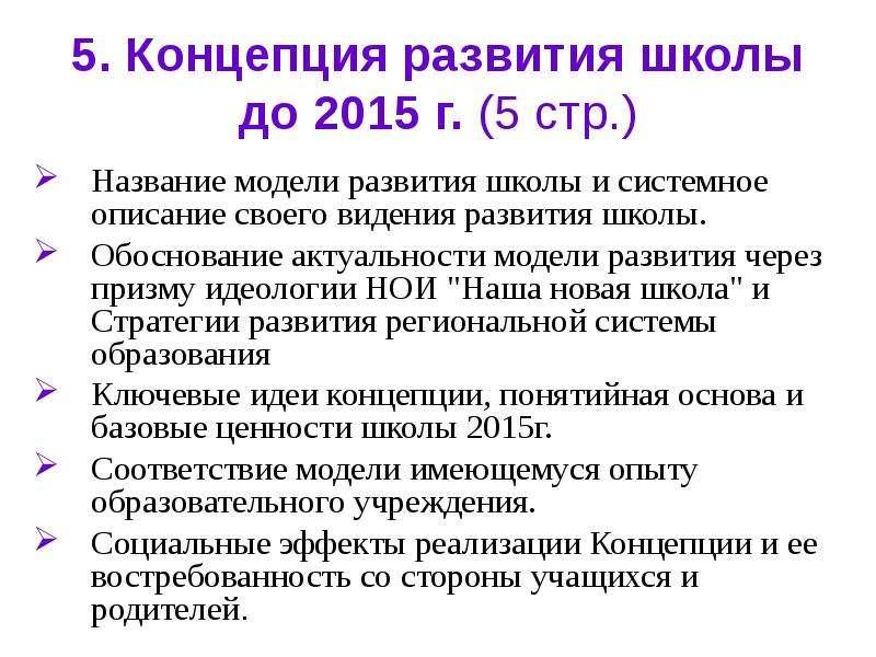 5. Концепция развития школы до 2015 г. (5 стр. ) Название модели развития школы и системное описание