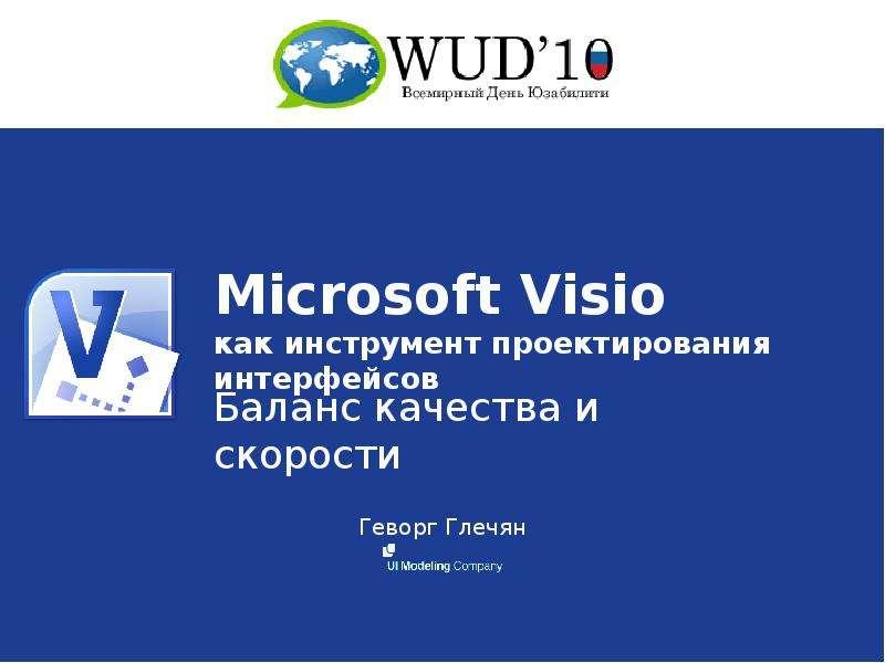 Microsoft Visio как инструмент проектирования интерфейсов Баланс качества и скорости