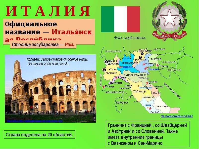 все о италии и про италию картинки машине села
