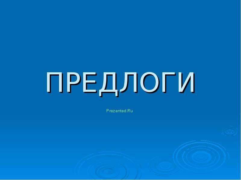 Презентация По русскому языку ПРЕДЛОГИ