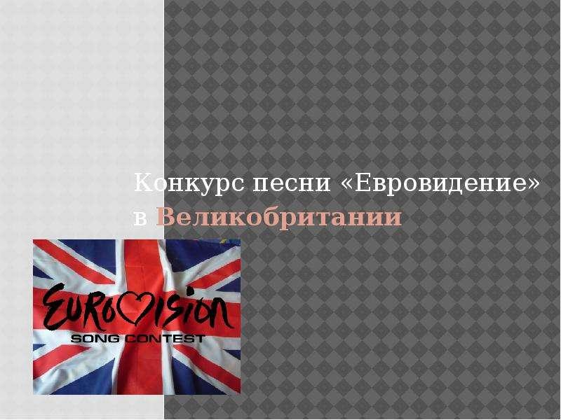 Презентация Конкурс песни «Евровидение» в Великобритании