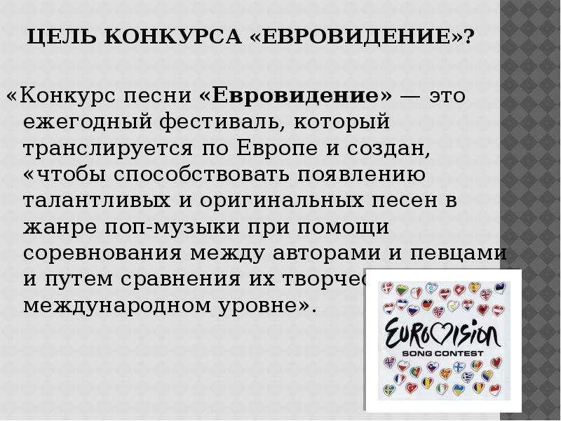 «Конкурс песни «Евровидение» — это ежегодный фестиваль, который транслируется по Европе и создан, «ч