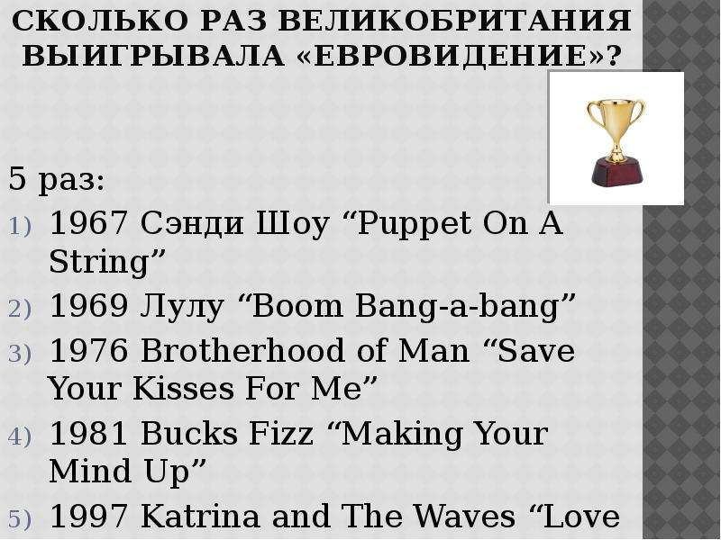 "5 раз: 5 раз: 1967 Сэнди Шоу ""Puppet On A String"" 1969 Лулу ""Boom Bang-a-bang"" 1976 Brotherhood of M"
