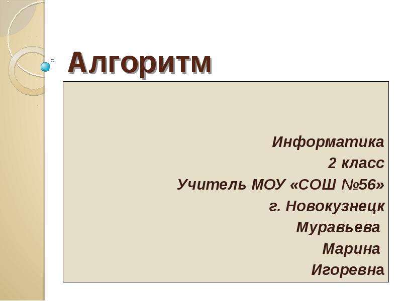Алгоритм Информатика 2 класс Учитель МОУ «СОШ 56» г. Новокузнецк Муравьева Марина Игоревна