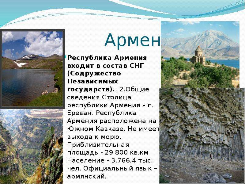 essay my country armenia My country armenia my favorite and popular essay that i wrote in my class for a long time ago thank you for reading my essay :) read more.