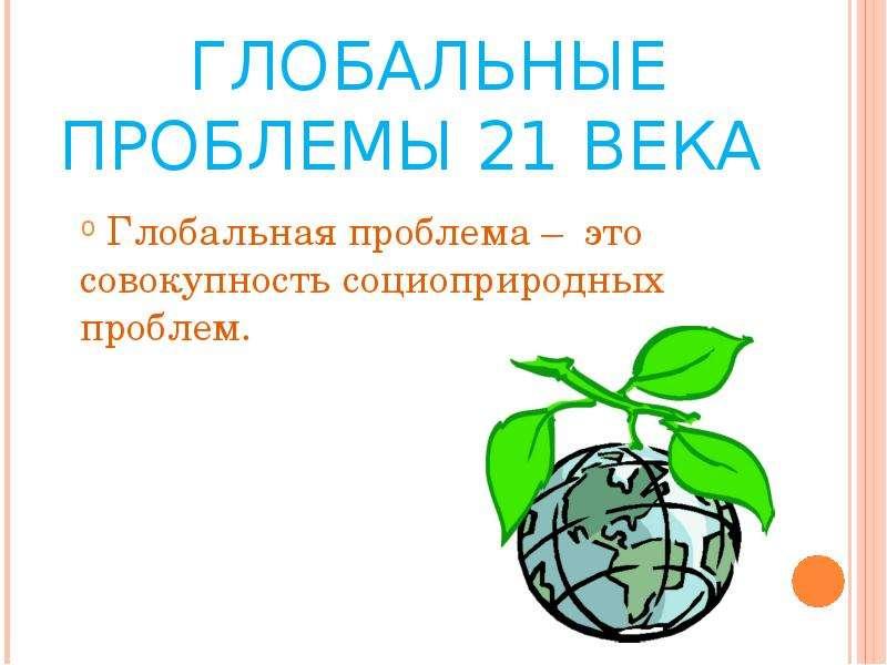 Презентацию на тему глобальные проблемы экологии
