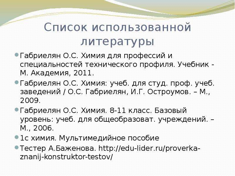 Гдз По Химии Для Профессий И Специальностей Технического