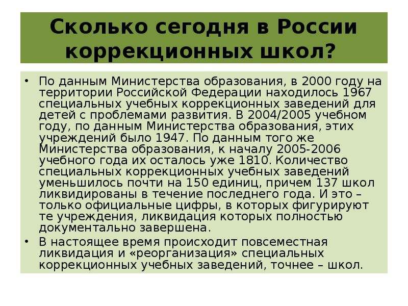 Сколько сегодня в России коррекционных школ? По данным Министерства образования, в 2000 году на терр