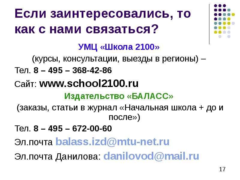 Если заинтересовались, то как с нами связаться? УМЦ «Школа 2100» (курсы, консультации, выезды в реги