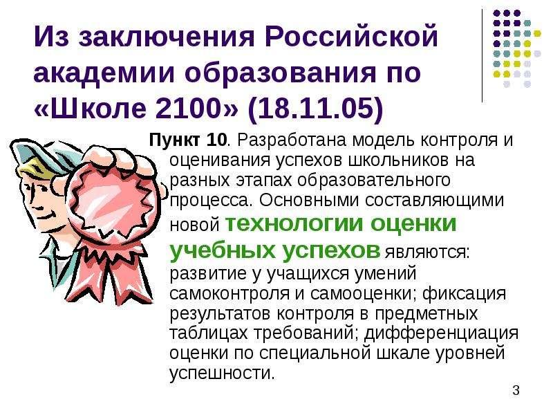 Из заключения Российской академии образования по «Школе 2100» (18. 11. 05) Пункт 10. Разработана мод
