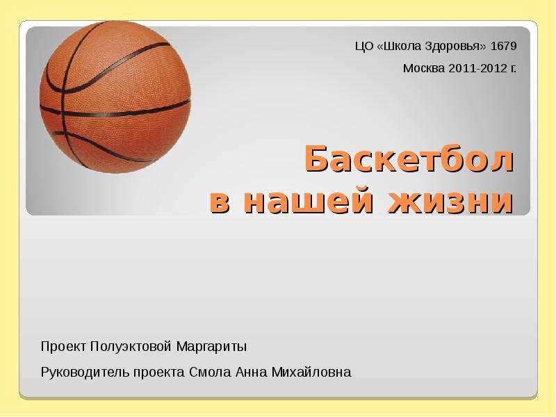 43386fca Баскетбол в нашей жизни - презентация, доклад, проект скачать