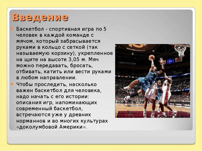 basketball essay introduction