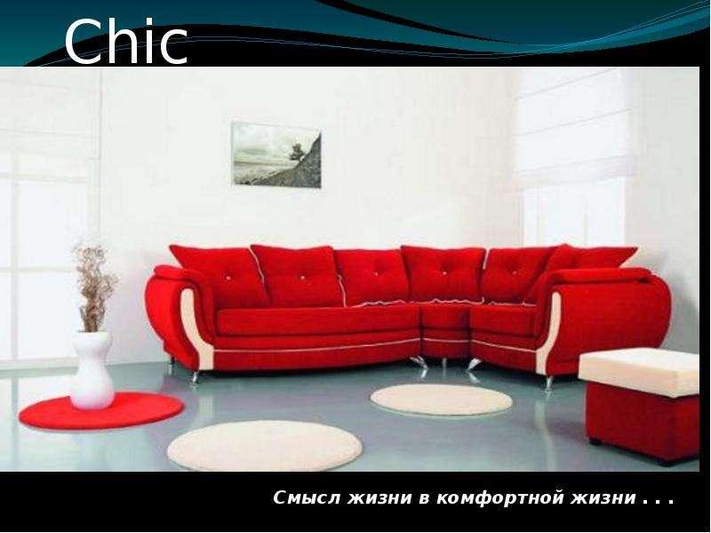 Презентация Chic. Смысл жизни в комфортной жизни