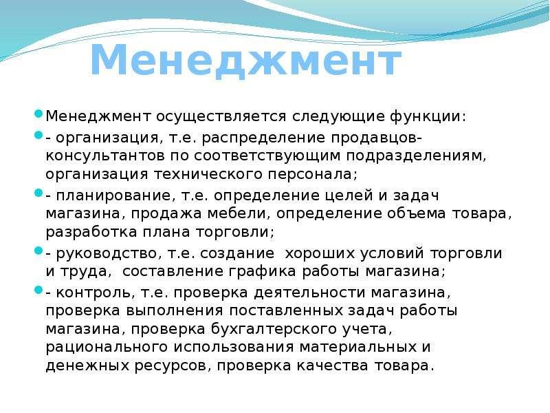 Менеджмент осуществляется следующие функции: - организация, т. е. распределение продавцов-консультан
