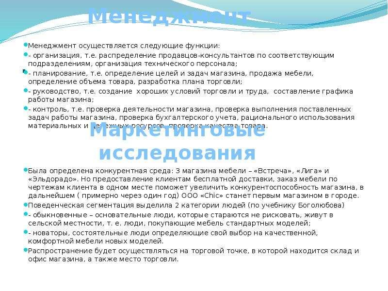. Менеджмент осуществляется следующие функции: - организация, т. е. распределение продавцов-консульт